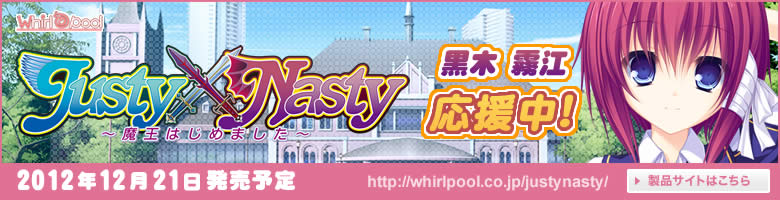 Justy×Nasty 応援バナー(通常版)