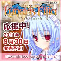 Lunaris Filia応援バナー