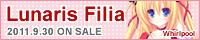 Lunaris Filia 公式サイト