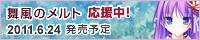 『舞風のメルト』好評発売中!