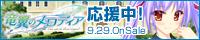 『竜翼のメロディア』好評発売中!
