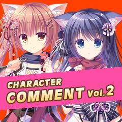 キャラクターコメントVol.2