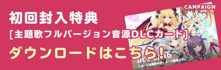『竜姫ぐーたらいふ2』特典DLはこちら