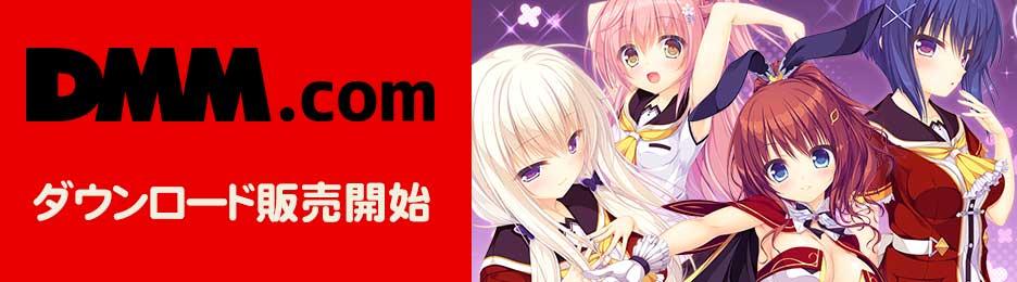 『初情スプリンクル』DL販売