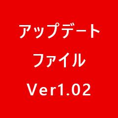 アップデートファイルVer1.02