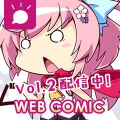 WEB漫画Vol.2配信中
