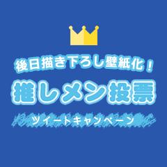 初情スプリンクル お知らせ
