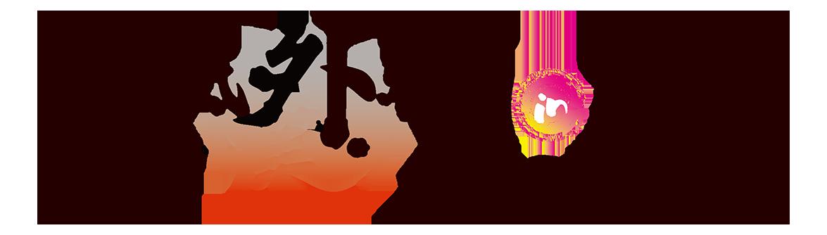 電気外祭り2017SUMMERin大宮