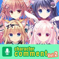 キャラクターコメントVol.2公開
