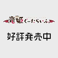 竜姫(どらぷり)ぐーたらいふ お知らせ