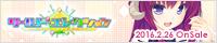 ワールド・エレクション 応援バナー